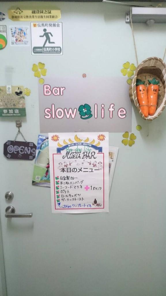Bar slow life 外装
